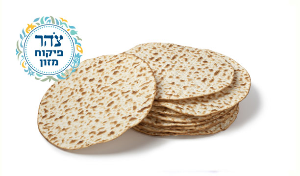 matza - sell your chametz